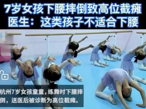 7岁女童舞蹈课下腰导致高位截瘫,医生:此类孩子不适合下腰