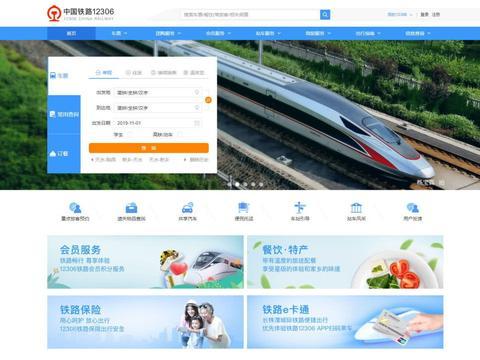 铁路12306官网售票系统现已成为全球最大的票务交易系统