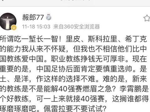 京媒名记:不相信洋帅比中国教练爱中国