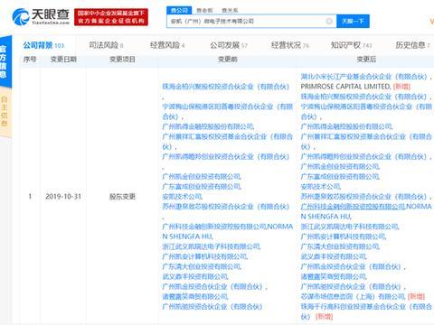 小米再度投资芯片企业,安凯微电子获长江小米基金投资