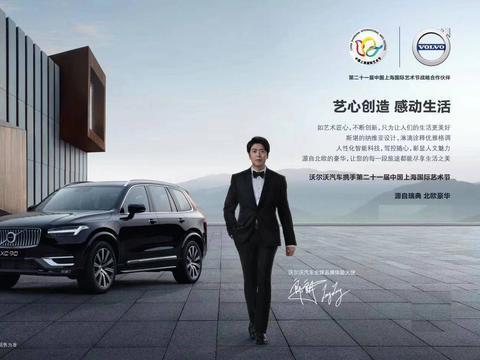沃尔沃汽车助力第二十一届中国上海国际艺术节圆满落幕
