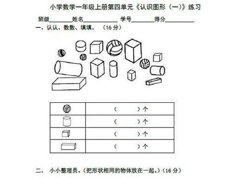 一年级数学上册认识图形练习题+测试题