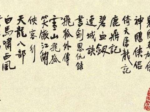 《鹿鼎记》金庸为什么要安排陈近南被杀?还必须死在韦小宝面前?