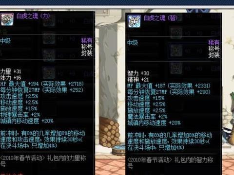 DNF:十年老玩家回归,仓库囤8个白虎之魂称号,一个值3.8E金币