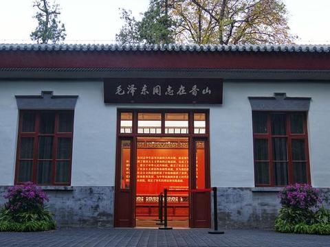 """香山公园里有座双清别墅,那里曾住过一位非常特殊的""""客人"""""""