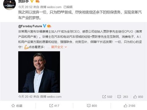 贾跃亭:辞去CEO只为把FF做成 尽快彻底偿还担保债务