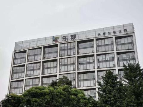 乐视大厦原定于今日拍卖,已被中止,或和孙宏斌旗下乐视网有关!