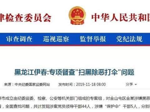 黑龙江扫黑:一个月余七名公安局长涉黑被查!