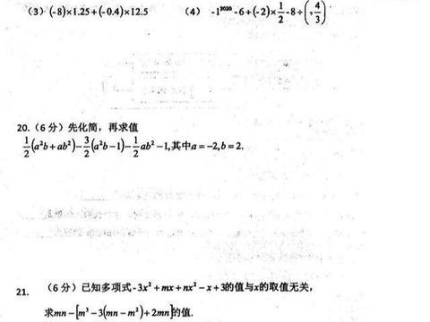 初一年级数学 | 实验集团期中考试试卷