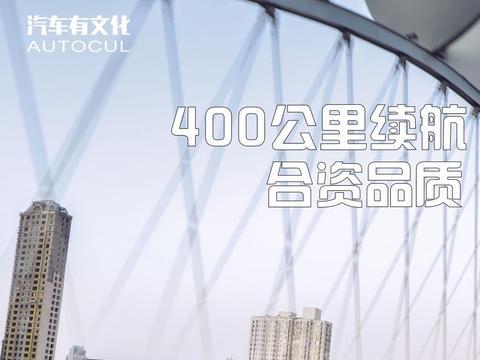 400公里续航 合资品质 | 汽车有文化评测广汽本田VE-1