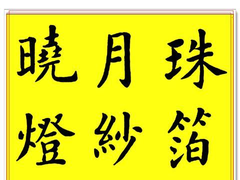 近现代著名书法家潘龄皋,楷书白居易诗,正中寓欹劲骨丰肌,好字