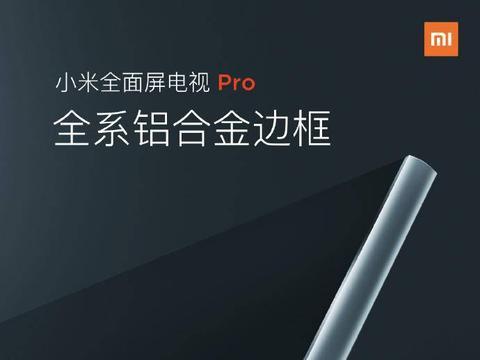 瞧过来,支持8K视频的小米全面屏电视Pro正式发布