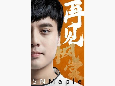 LOL:SN宣布不再与Maple续约,昔日LMS第一中单前途未卜