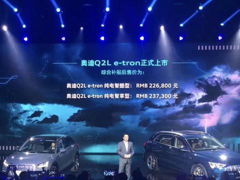综合续航265km 全系两款车型 奥迪Q2L e-tron正式上市