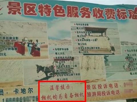 最会赚钱的景区,与维吾尔族姑娘合影20元,游客还得自备相机