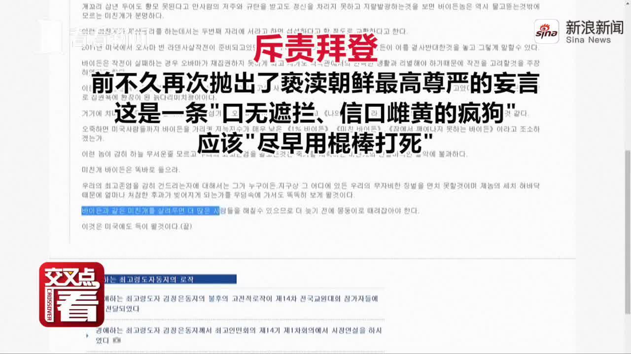 """活久见!特朗普竟为""""死敌""""拜登说话怼朝鲜媒体"""