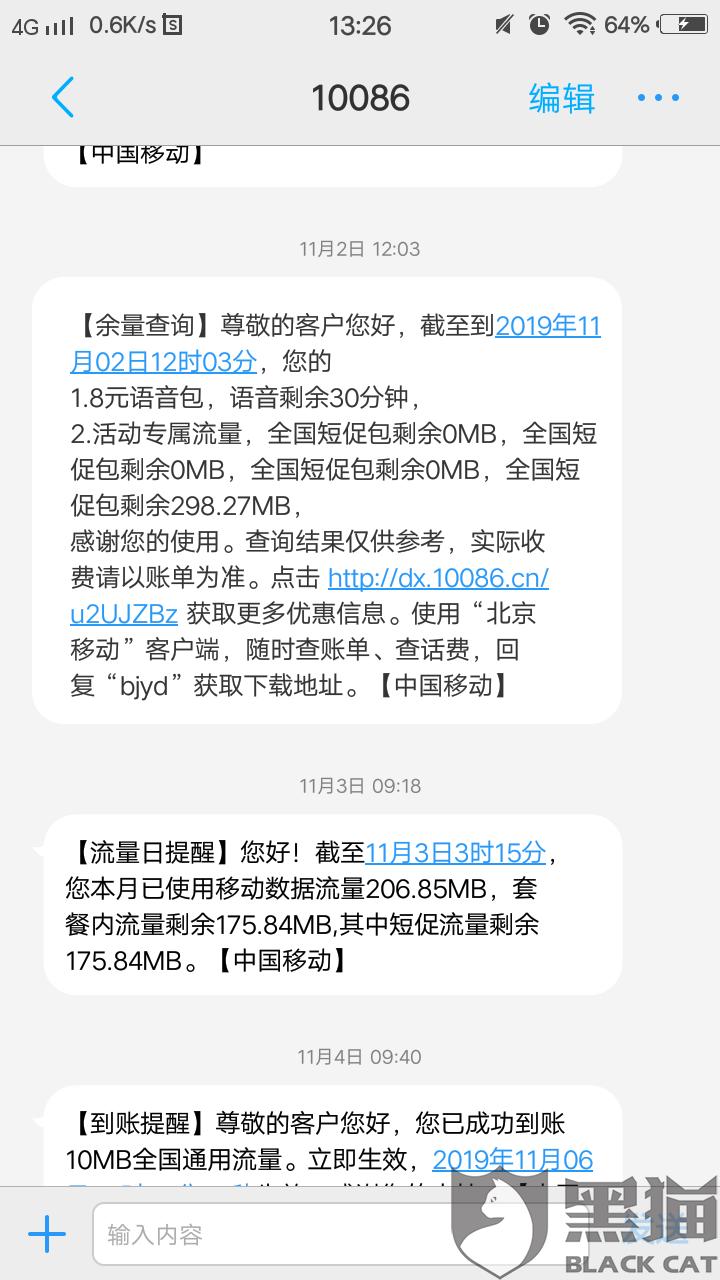 黑猫投诉:中国移动 在我流量用完时,不发短信告诉我