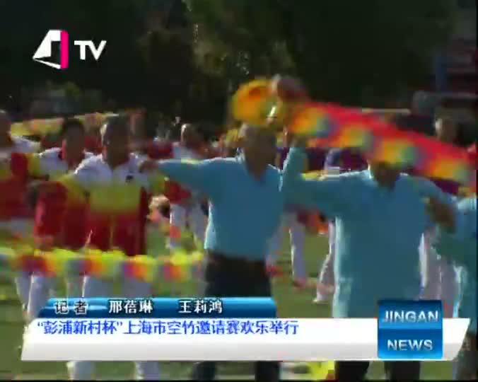 """""""彭浦新村杯""""上海市空竹邀请赛欢乐举行"""
