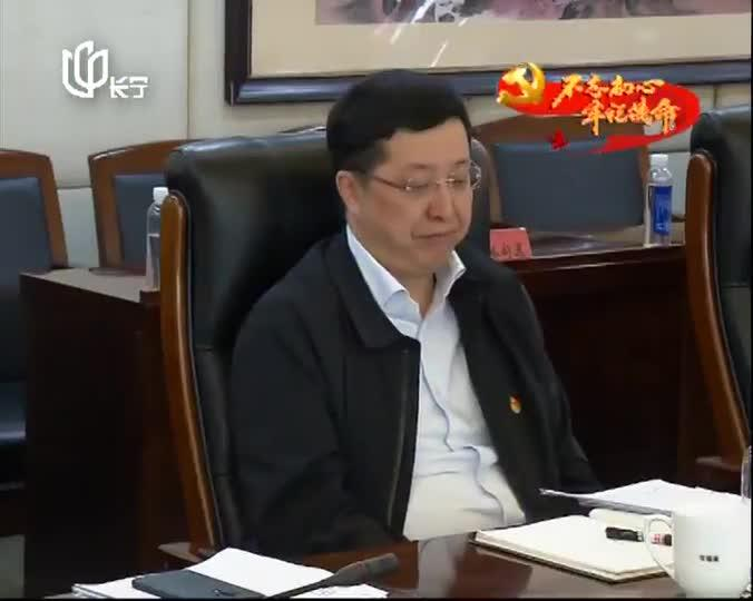 长宁区委常委会集中学习研讨总书记重要讲话精神