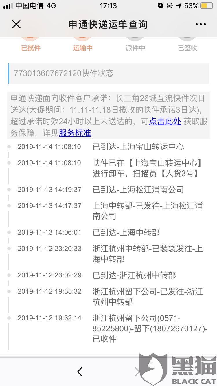 """黑猫投诉:申通快递宝山中转站""""爆仓""""也不至于五天不发货吧?"""