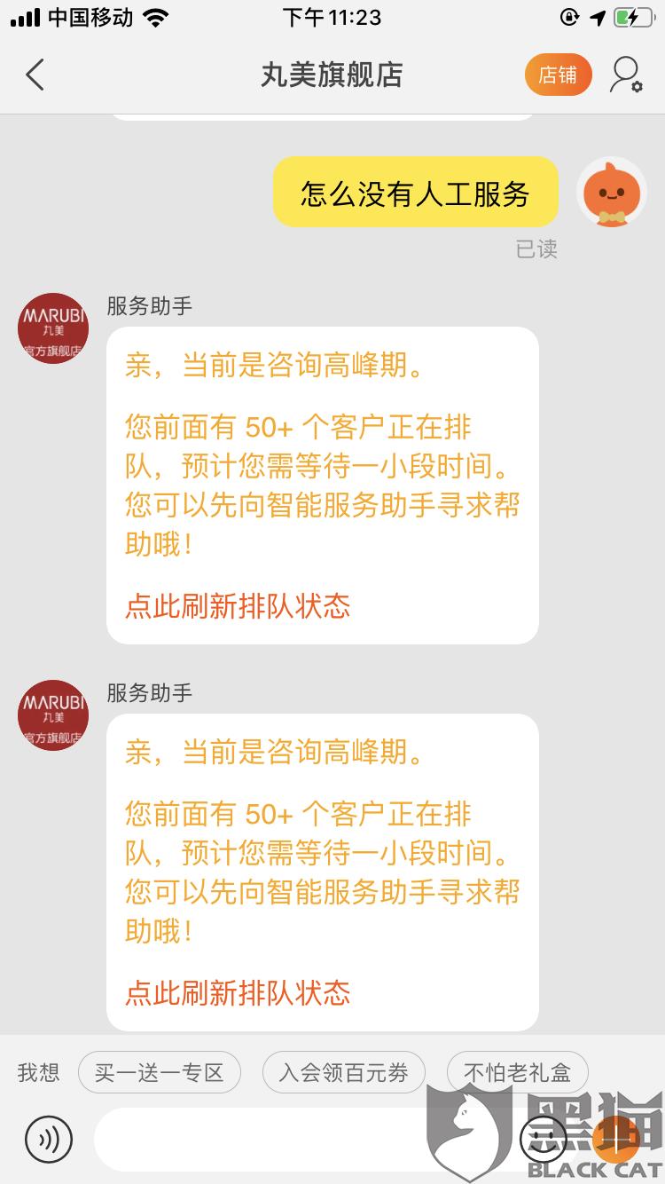 黑猫投诉:丸美旗舰店客服,我11.11买的水乳两套,到现在一查就是在武汉也不知道怎么回事