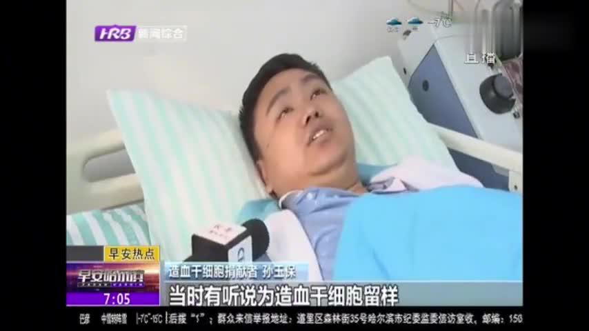 为你点赞!安徽:90后小伙捐献造血干细胞,跨省救治白血病患者