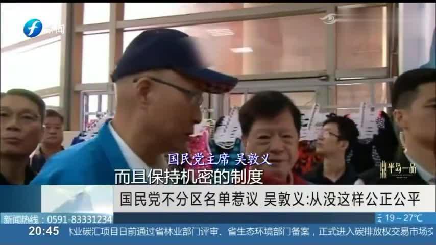 """不分区名单掀骂战,吴敦义称""""公正公平"""",朱立伦:骂完支持国民党"""