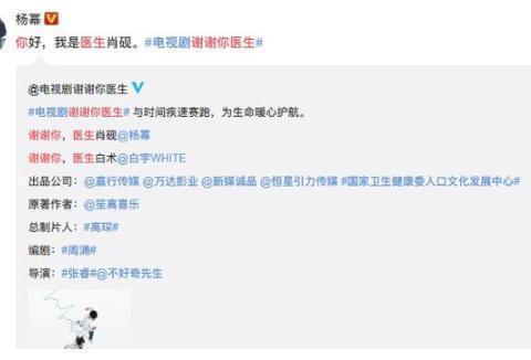 杨幂白宇新戏撞档杨紫肖战?同为医疗题材,你更喜欢哪一部?