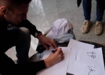 不管新帅是谁,国足救星来了!伊沃开始练习写中文名