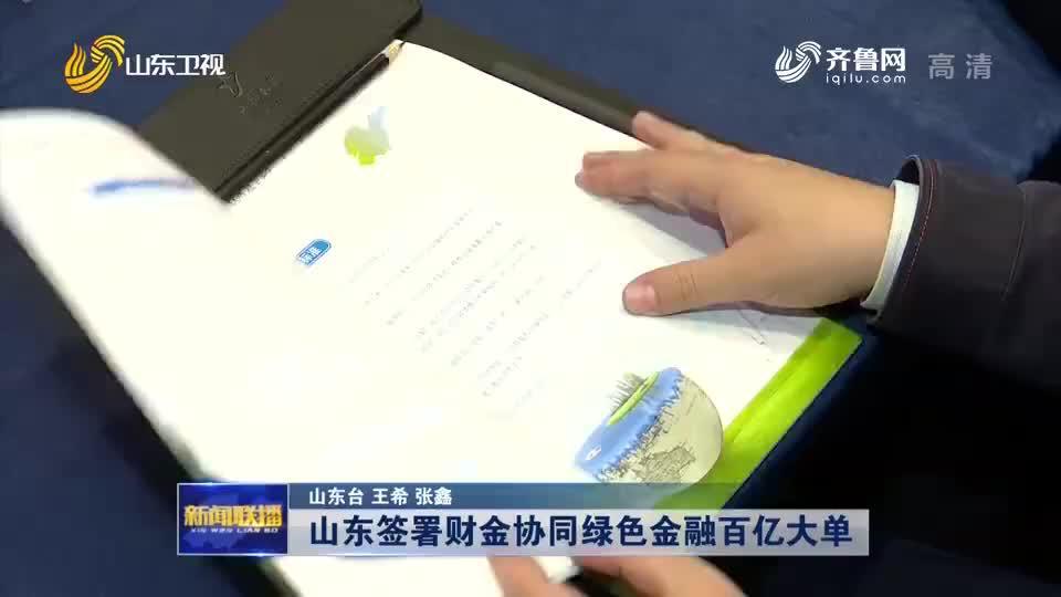 【冲刺四季度·大竞赛 大比武】山东签署财金协同绿色金融百亿大单