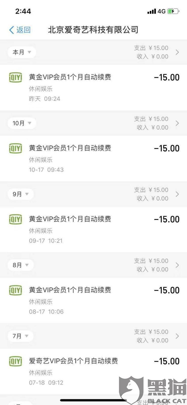 黑猫投诉:爱奇艺账号早就关闭自动续费了且VIP过期200多天,支付宝还一直在持续扣费!