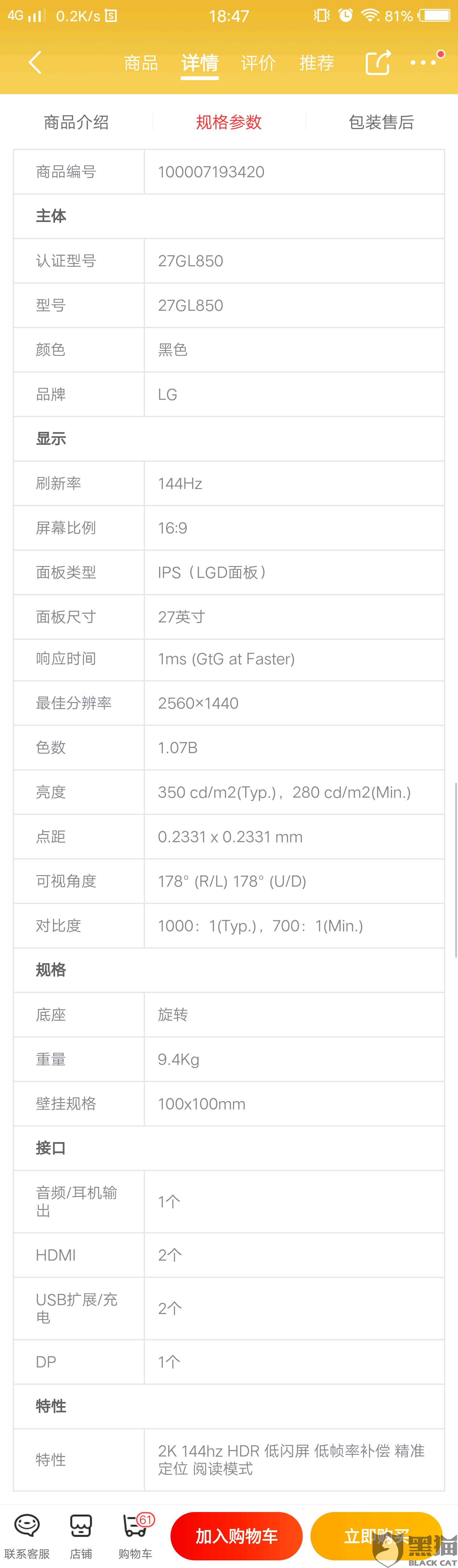 黑猫投诉:京东自营LG显示器一个商品两个编号,价格不一样