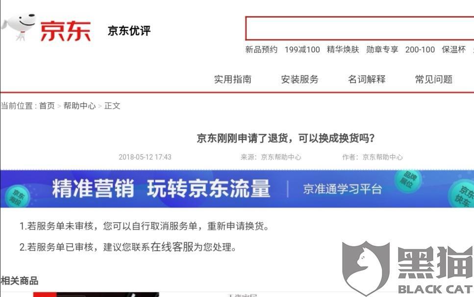 黑猫投诉:京东方面诱导用户退货,赚取更高的利润