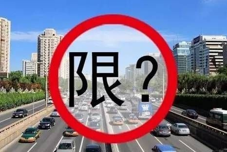 发改委:破除汽车消费限制,探索放宽或取消限购的措施
