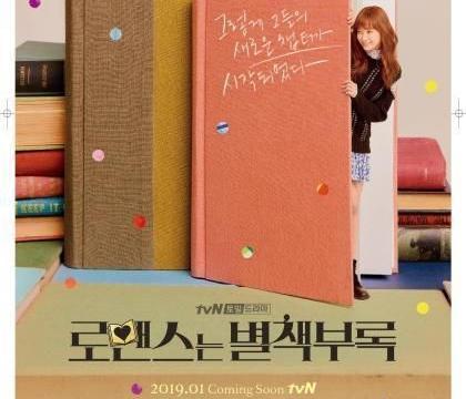 好看韩剧推荐 罗曼史是别册附录 今天初雪的真美!