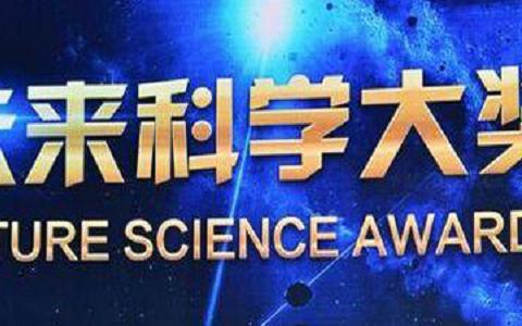 """""""中国诺贝尔奖""""设1亿美元捐赠金,97岁杨振宁:极有远见的事情"""