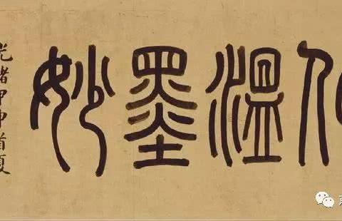 元代 周伯琦的篆书名作《宫学国史二箴》
