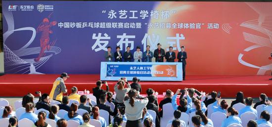 中国砂板乒球超级联赛正式启动 20家俱乐部参与