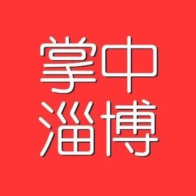 【喜讯】淄博个人创业贷款额度大涨;退役军人专场招聘会周五举行