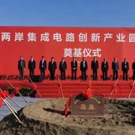总投资超600亿元!绍兴两岸集成电路创新产业园项目落户奠基