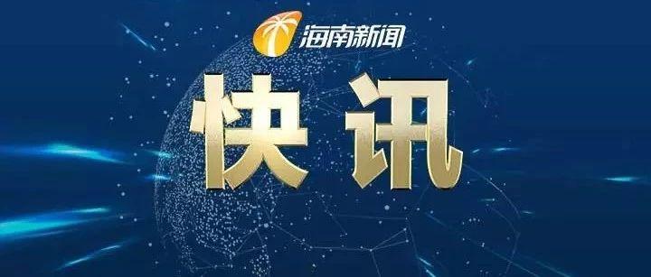 文昌、屯昌两名干部严重违纪违法被开除党籍和公职
