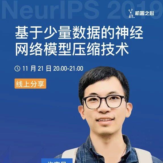 NeurIPS 2019 论文分享   华为诺亚方舟:基于少量数据的神经网络模型压缩技术
