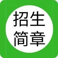 46个专业!广东首所高校公布2020招生简章!有没有扩招?学费降了吗?