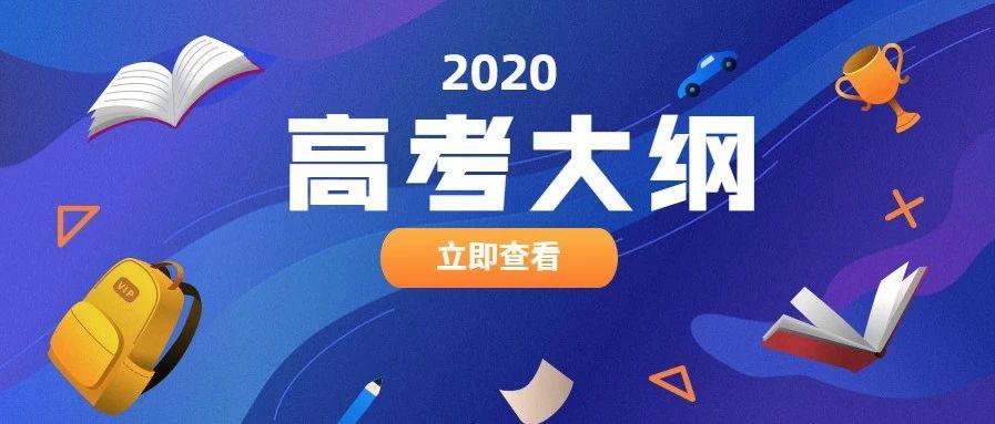 官方重磅!2020高考英语考试大纲正式发布(附最新3500必背词汇表)