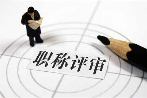 广东省高校教师想取得职称证书?要满足这一个条件
