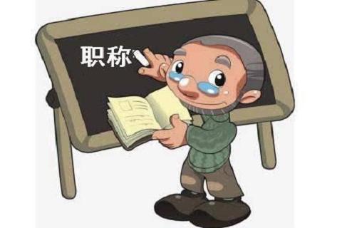 湖南省高校教师赶紧来看,这件事关系到你评职称!