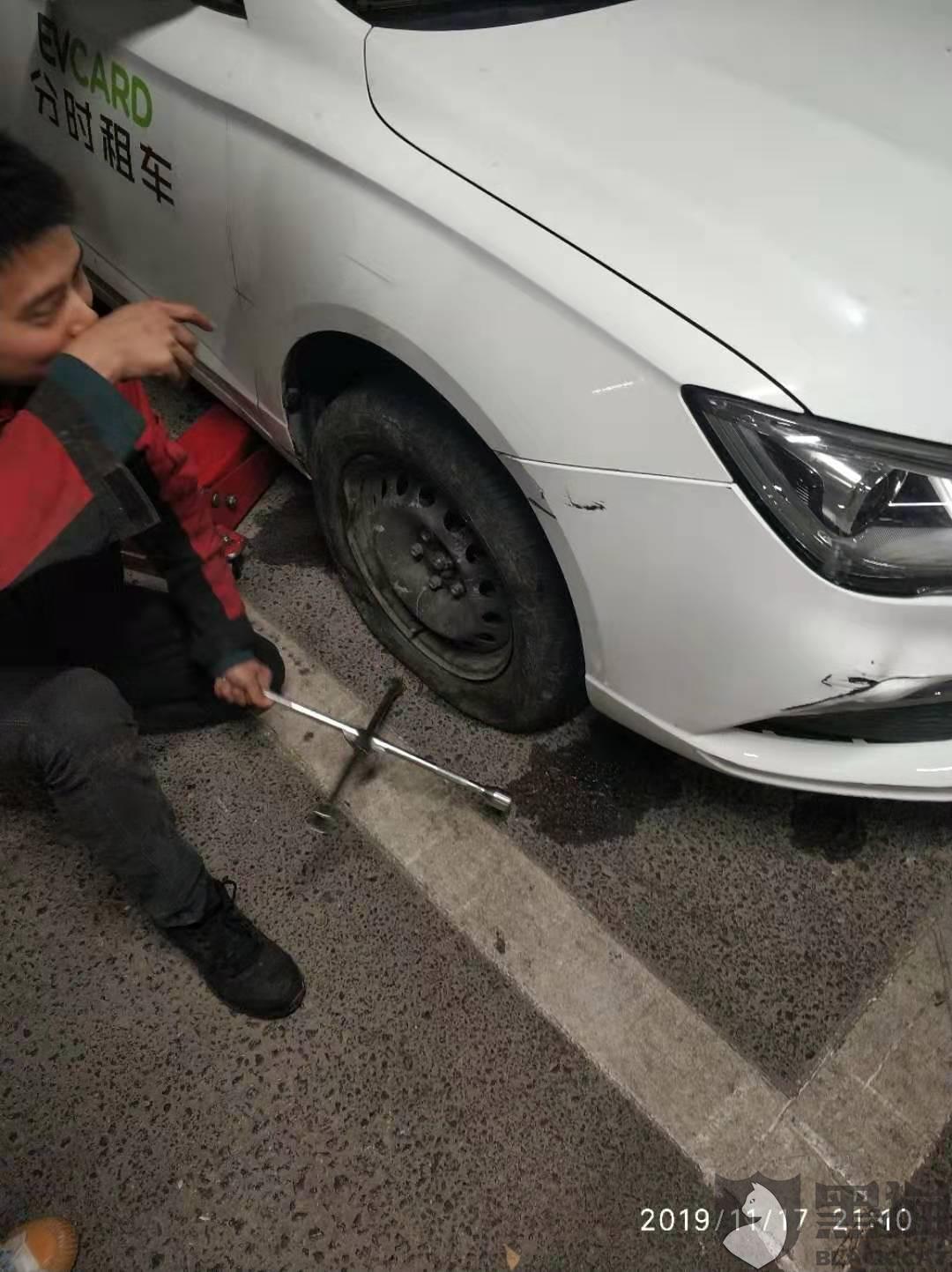 黑猫投诉:EVCARD分时租车 荣威Ei5 私自改装廉价轮毂 轮毂变形爆胎后索要高价维修费