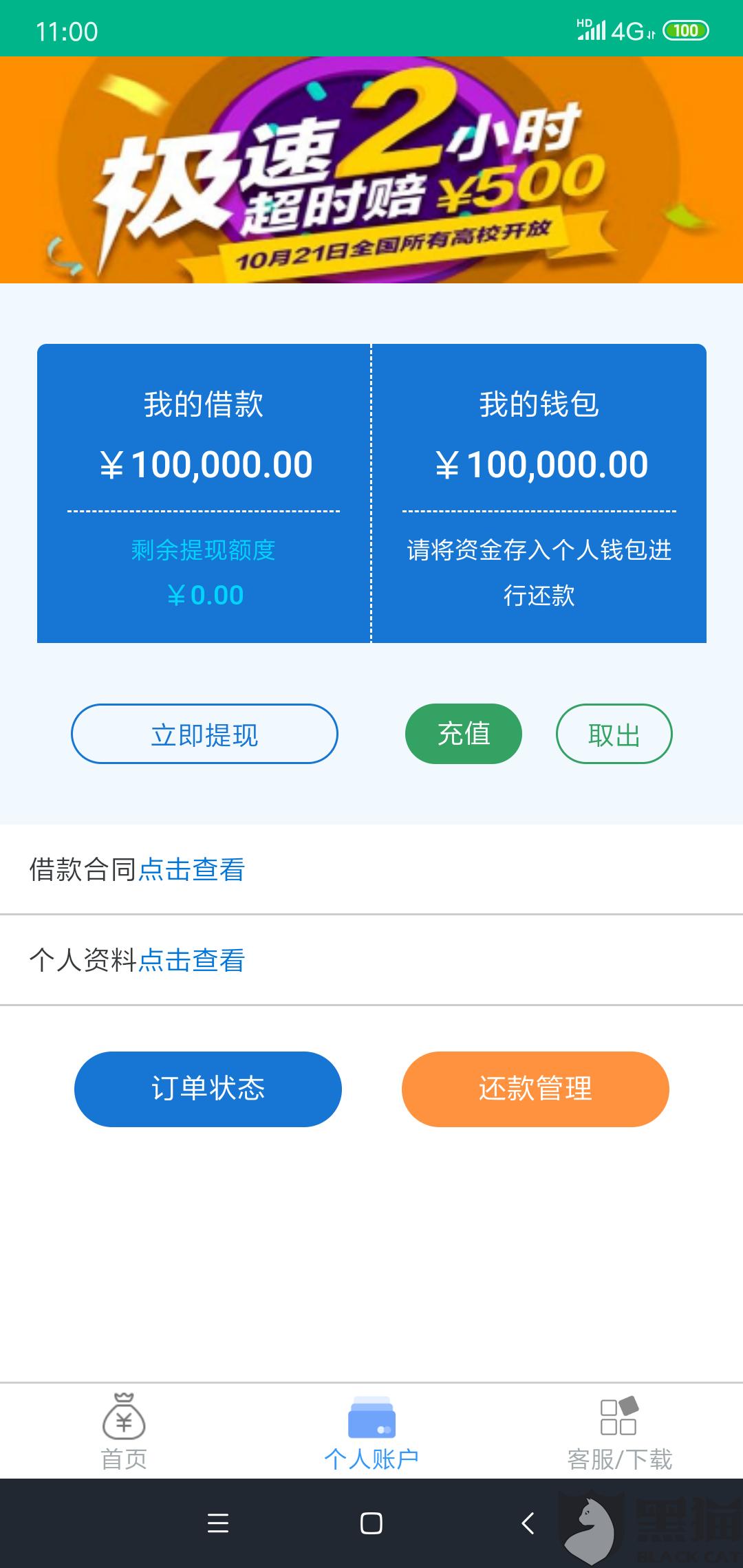 黑猫投诉:北京奇虎360科技有限公司