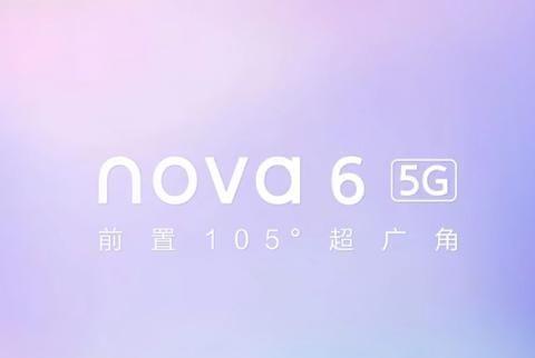 华为nova6 5G即将登场 请提前预习这份5G攻略