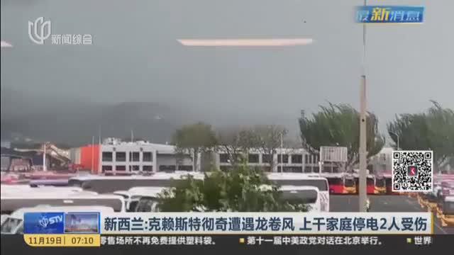 新西兰:克赖斯特彻奇遭遇龙卷风  上千家庭停电2人受伤